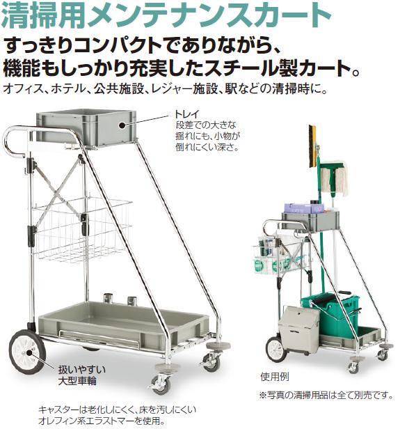 テラモト 清掃用メンテナンスカート ビルメンカートH 本体DS-571-410-0