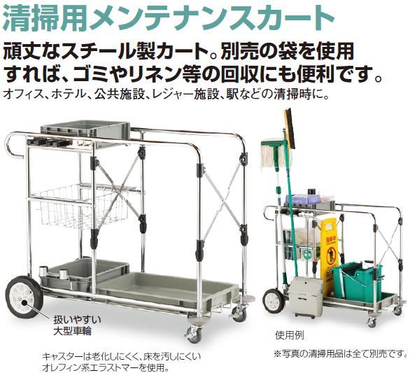 テラモト 清掃用メンテナンスカート ビルメンカートP 本体 DS-571-420-0