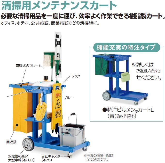 テラモト 清掃用メンテナンスカート ビルメンカートL ブルー 本体(袋付き)