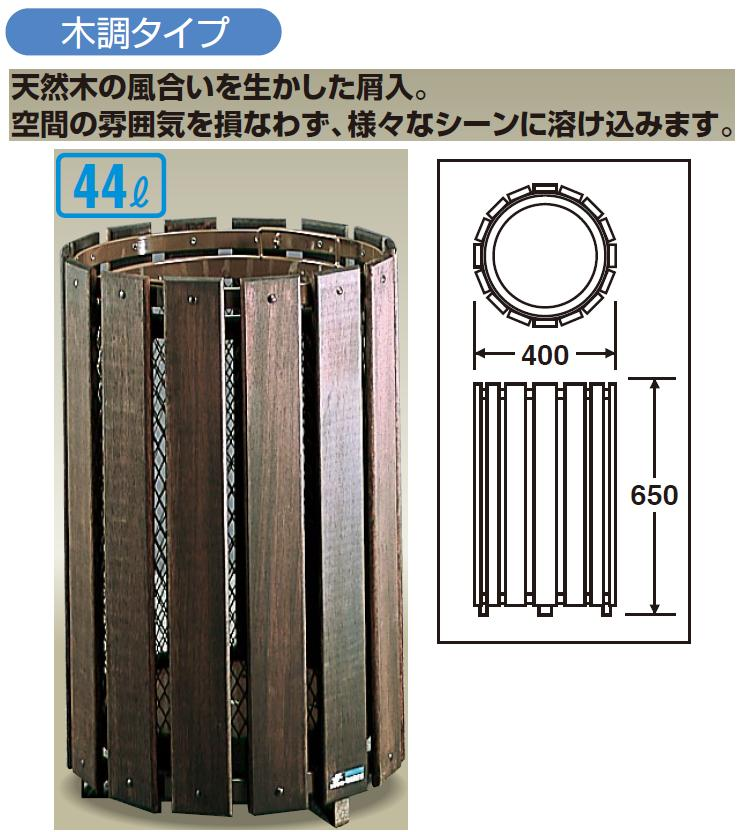 テラモト ゴミ箱 グランドコーナー木調 44L (DS-200-090-9)