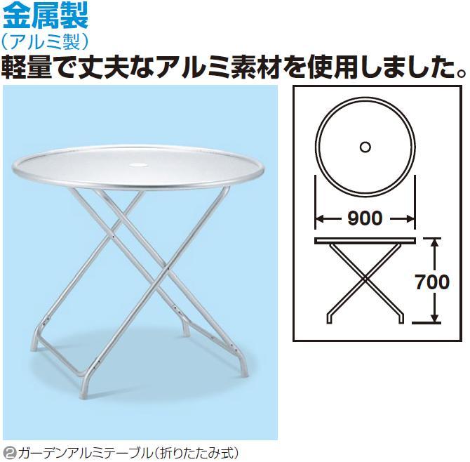 テラモト ガーデンアルミテーブル(折りたたみ式) φ900×H700mm MZ-610-120-0