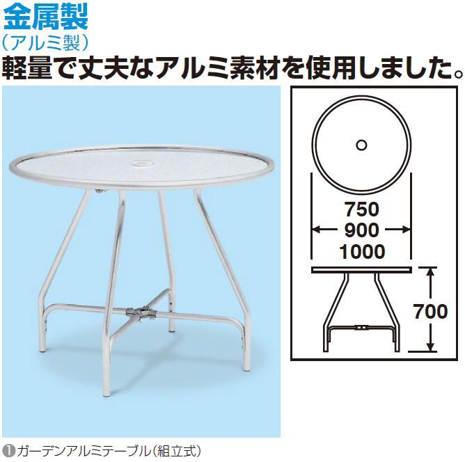 テラモト ガーデンアルミテーブル(組み立て式) φ1000×H700mm MZ-610-030-0