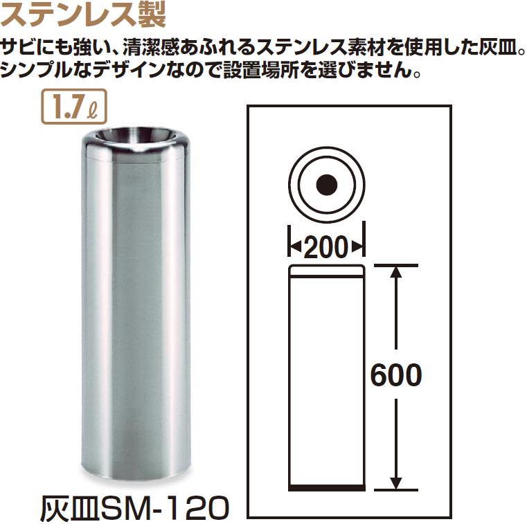 テラモト ステンレス製灰皿 灰皿SM-120 SU-290-120-0