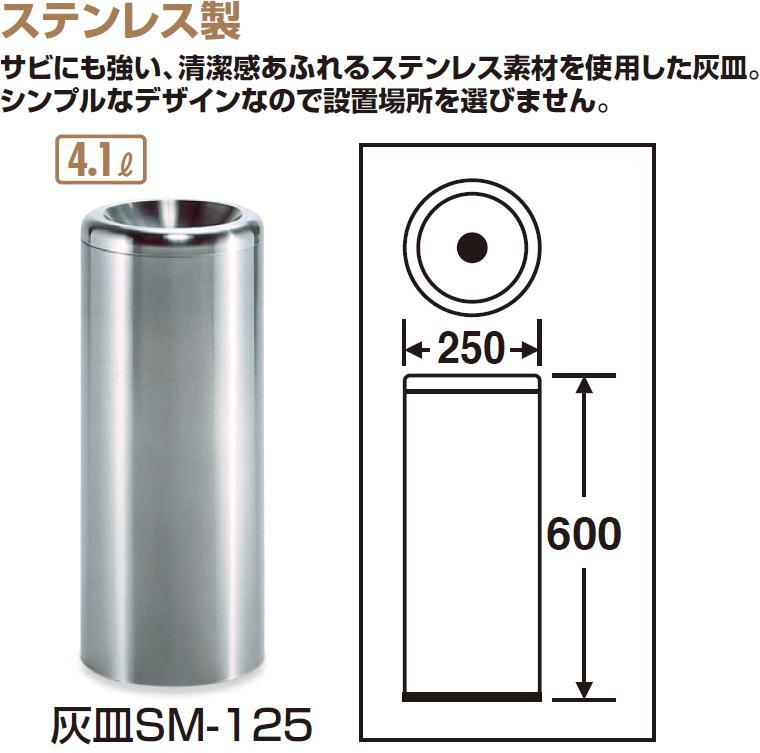 テラモト ステンレス製灰皿 灰皿SM-125 SU-290-125-0