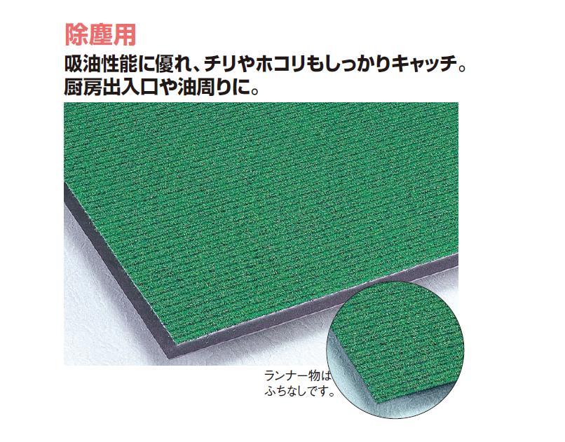 テラモト テラシックマット 90cm×10m【受注生産品】
