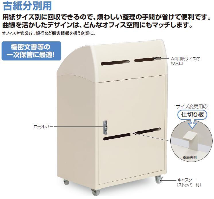 テラモト 機密回収ボックス DS-271-010-0【受注生産品】