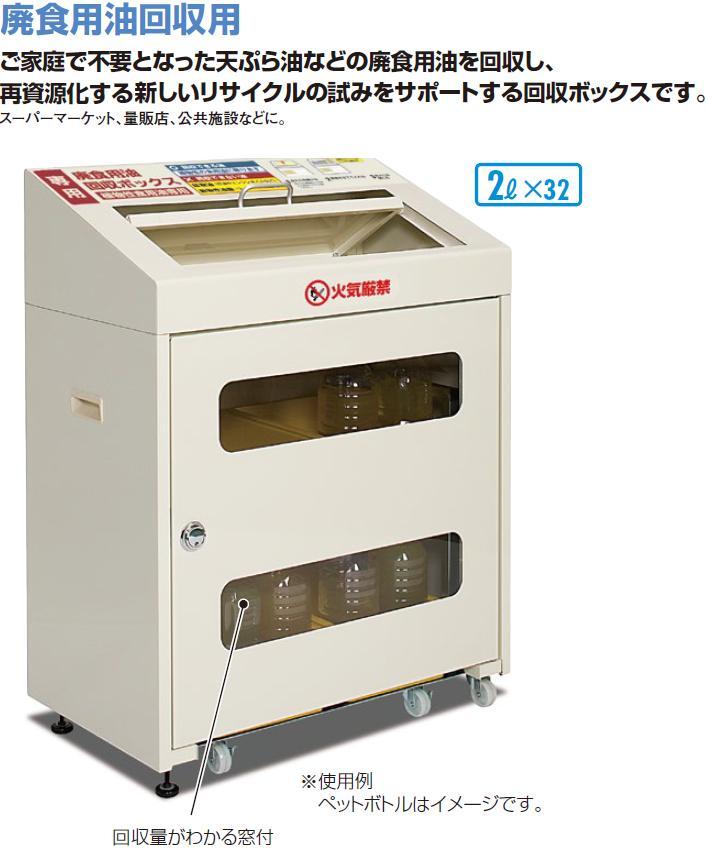 テラモト 油リカゴ(廃食用油回収ボックス)置き型 DS-192-010-6【受注生産品】