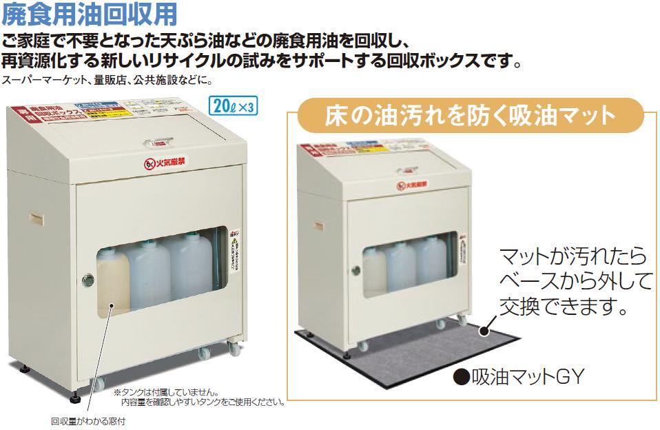 テラモト 油リカゴ(廃食用油回収ボックス)注ぎ型 DS-192-000-6【受注生産品】