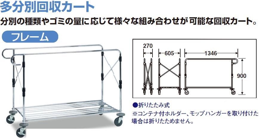 テラモト システムカート ワイド(フレーム) DS-579-050-0