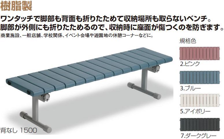 テラモト 樹脂製ベンチ QuickStep(クイックステップ)1500 背もたれ無し BC-310-115【受注生産品】
