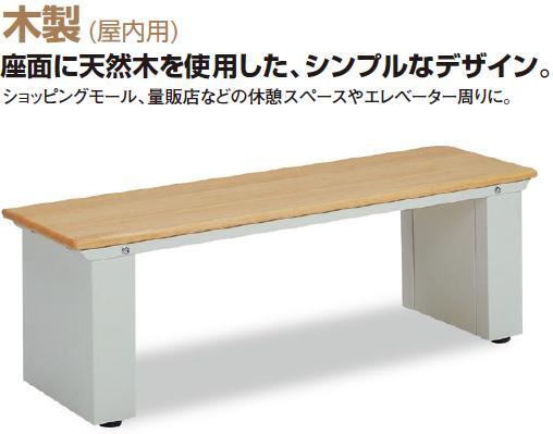 テラモト 屋内用木製ベンチ SRベンチ BC-248-200-0