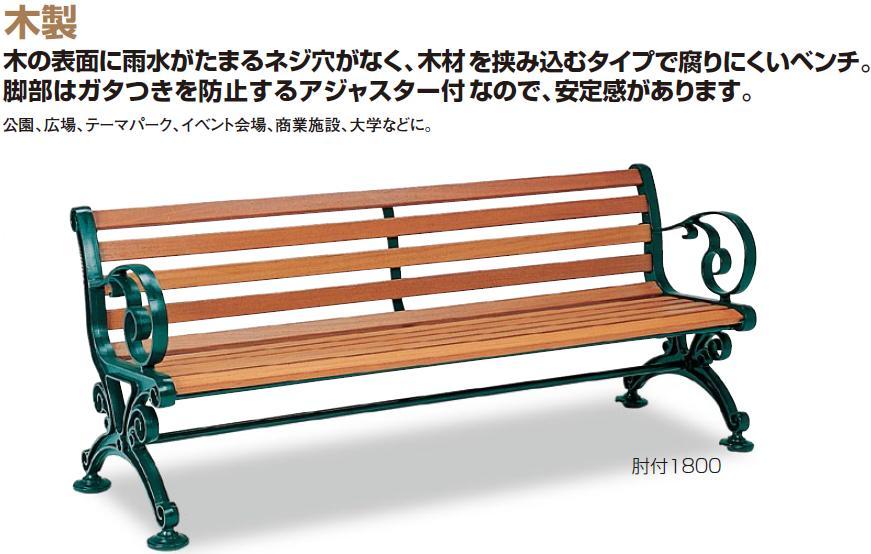 テラモト 木製ベンチ ベンチスワール1800 肘掛け・背もたれ付きBC-303-018-1【受注生産品】