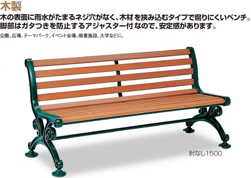テラモト 木製ベンチ ベンチスワール1500 肘掛け無し・背もたれ付き BC-303-115-1【受注生産品】