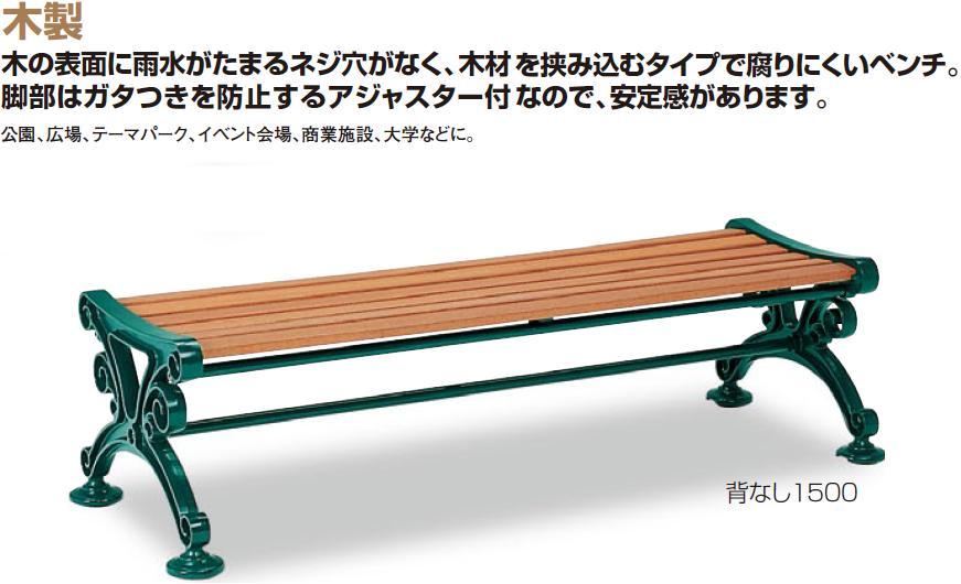 テラモト 木製ベンチ ベンチスワール1500 肘掛け・背もたれ無し BC-303-215-1【受注生産品】