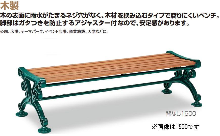 テラモト 木製ベンチ ベンチスワール1800 肘掛け・背もたれ無し BC-303-218-1【受注生産品】