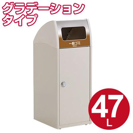 テラモト 施設用屑入 Trim(トリム)SL(ステン) G(グラデーション) 一般ゴミ用ゴミ箱 47リットル DS-188-920【受注生産品】