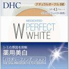 DHC 薬用パーフェクトホワイト パウダリーファンデーション ナチュラルオークル02 リフィル10g 専用スポンジ付(10個セット)