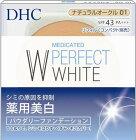 DHC 薬用パーフェクトホワイト パウダリーファンデーション ナチュラルオークル01 リフィル 10g 専用スポンジ付(10個セット)