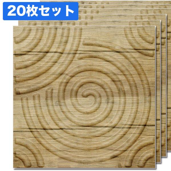 3Dボード(ウォールナット)20枚セット:1枚あたり1,404円 ※在庫限り 【NDB512K20】