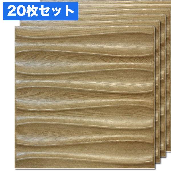 3Dボード(ウッド) 20枚セット:1枚あたり1,404円 ※在庫限り 【NDB522T20】