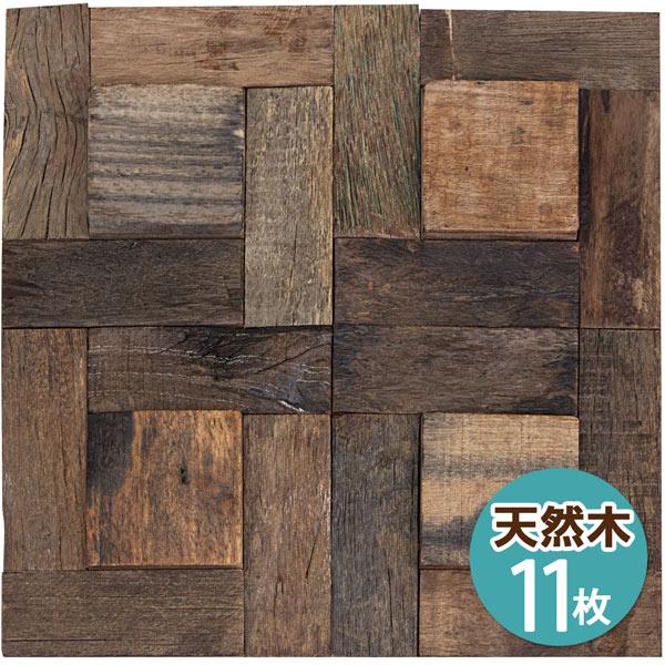 ウッドタイル 天然木 ウッドパネル 3Dウッドボード(天然古木寄木細工) 11枚セット:1枚あたり903円(税込)【NDB3304W11】