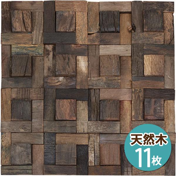 ウッドパネル 天然木 3Dウッドボード(天然古木寄木細工) 11枚セット:1枚あたり903円(税込)【NDB3311W11】