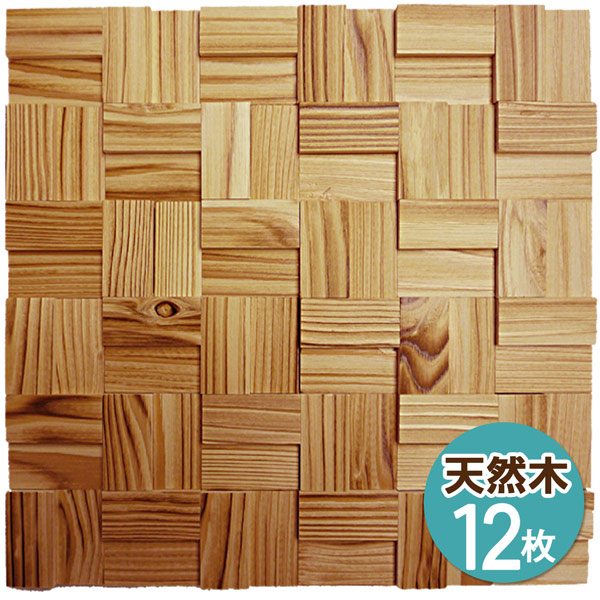 ウッドタイル 天然木 ウッドパネル 3Dウッドボード(天然木寄木細工) 12枚セット:1枚あたり1,440円【NDB3316WC12】