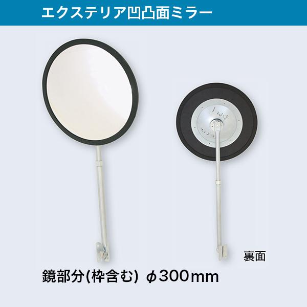 【NDM001】エクステリア凸面アクリルミラー (枠含み鏡の直径 300mm)※メーカー発注