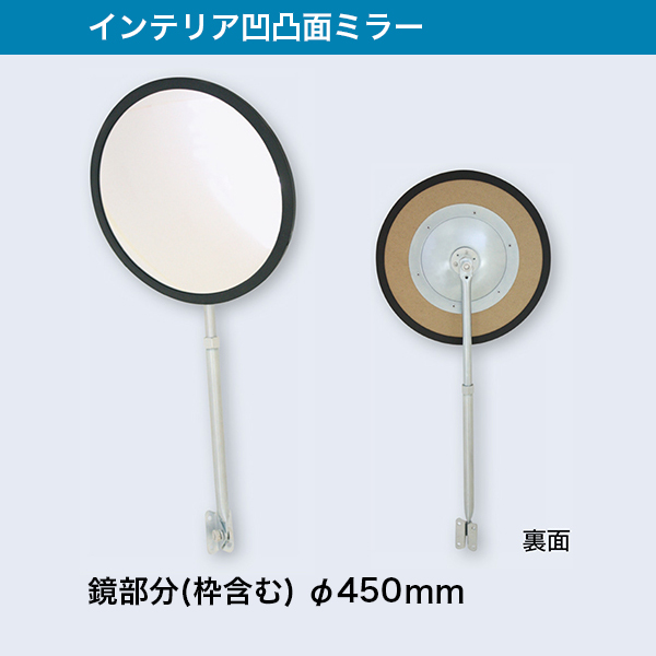 【NDM008】インテリア凸面アクリルミラー (枠含み鏡の直径 450mm)※メーカー発注