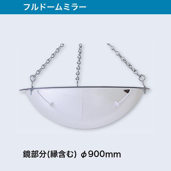 【NDM028】フルドームアクリルミラー (枠含み鏡の直径 900mm)※メーカー発注