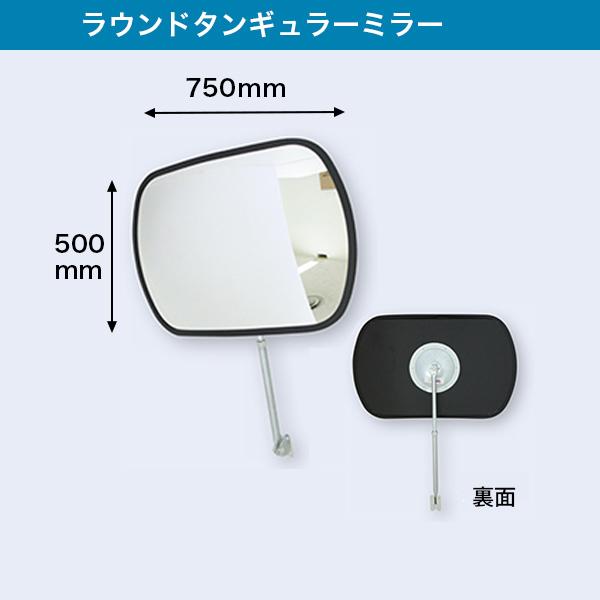 【NDM047】ラウンドタンギュラーアクリルミラー (枠含み鏡 500x750mm)※メーカー発注