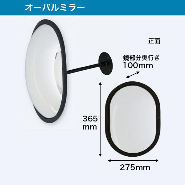 【NDM054】オーバルアクリルミラー (枠含み鏡 365x275mm)※メーカー発注