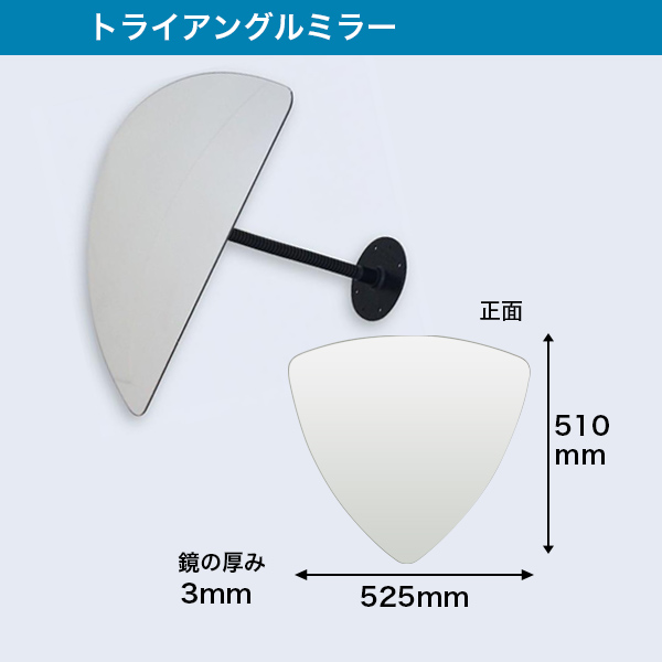 【NDM057】トライアングルアクリルミラー (鏡 510x525mm)※在庫限り