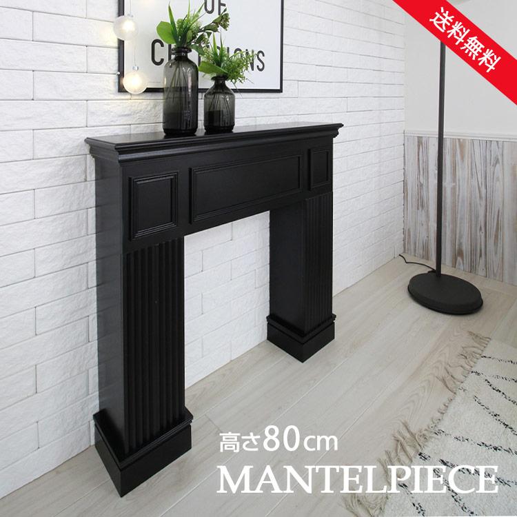 マントルピース 高さ80cm(86×19×80cm)木製 ブラック 簡単組立式 ※受注生産品 NFP080GBK