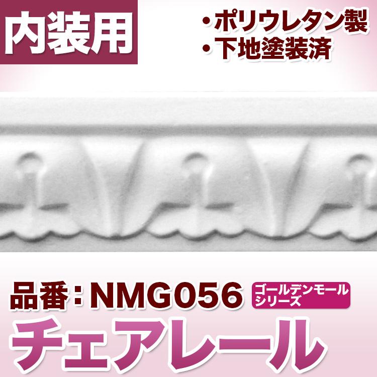 超美品再入荷品質至上 ゴールデンモールシリーズ モールディング ポリウレタン製 正規取扱店 NMG056 チェアレール