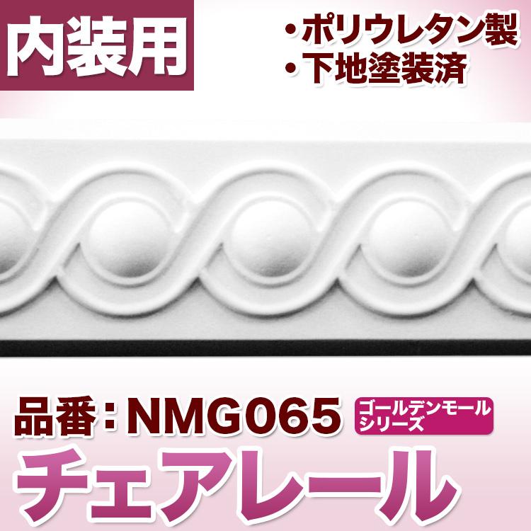 ゴールデンモールシリーズ モールディング ポリウレタン製 おすすめ カーテンボックス NMG065 5☆好評 チェアレール カーテンボックス飾りにも利用可