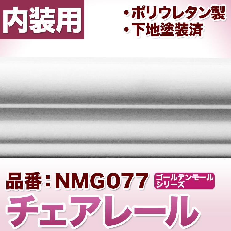ゴールデンモールシリーズ 最新アイテム モールディング ポリウレタン製 カーテンボックス チェアレール NMG077 カーテンボックス飾りにも利用可 飾り 倉庫