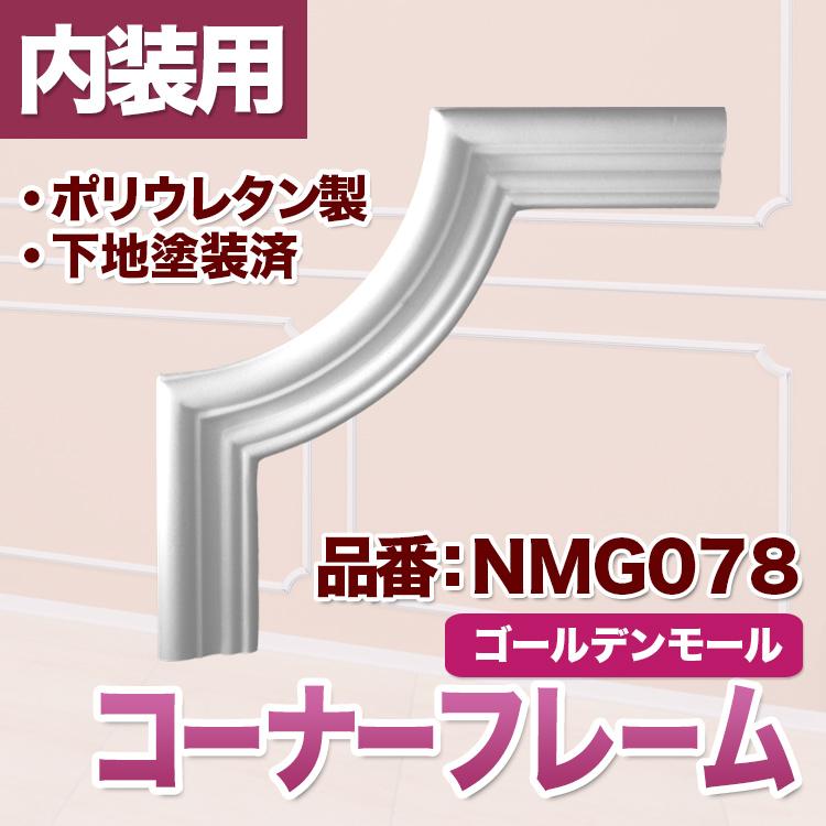 ゴールデンモールシリーズ モールディング ポリウレタン製 NMG078 コーナーフレーム オリジナル 《週末限定タイムセール》