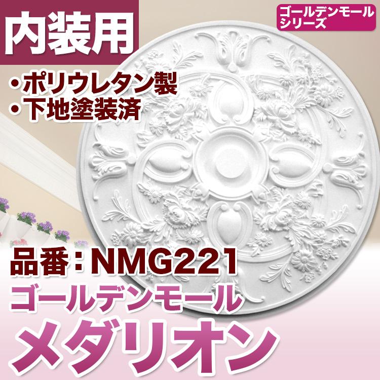 【NMG221】 メダリオン シャンデリア装飾 天井シャンデリア照明装飾