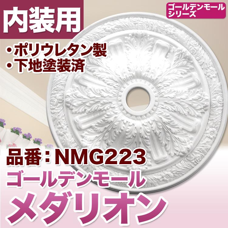 【NMG223】 メダリオン シャンデリア装飾 天井シャンデリア照明装飾
