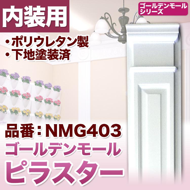 【NMG403】 ピラスター(コラム) 柱*