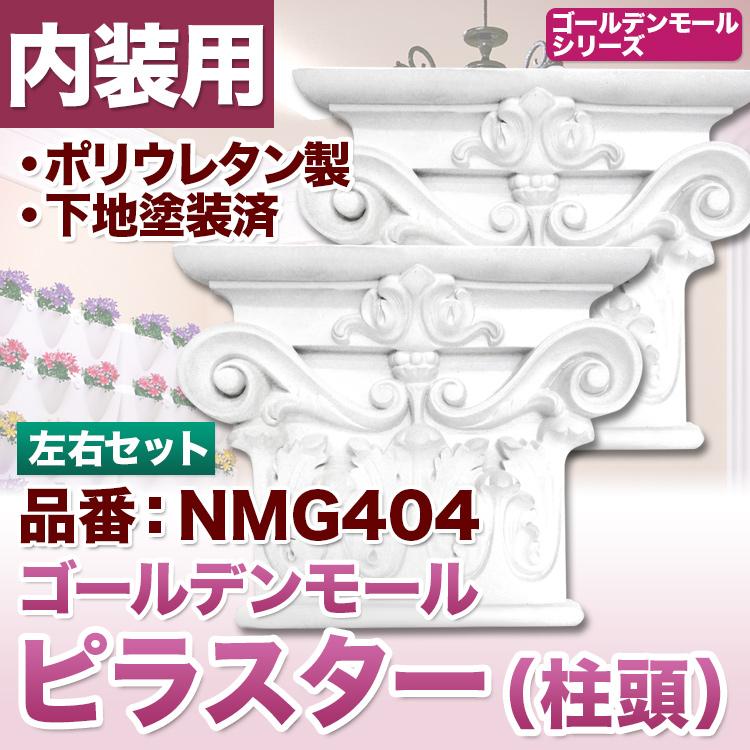ゴールデンモールシリーズ 再再販 NMG404 ピラスター 柱頭 コラム お気に入