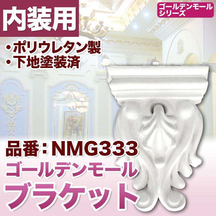 ゴールデンモールシリーズ 新品 NMG333 ブラケット 現品