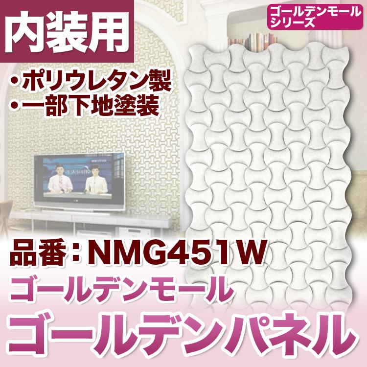 【NMG451W】 壁面パネル