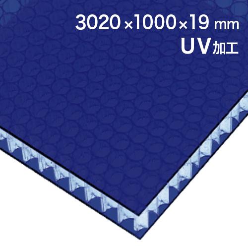 60%割引 ポリカーボネイトパネル ダークブルー半透明・艶あり UV加工 3020×1000×19mm [NAB3019DB] ※アウトレット在庫限り ※ご注文受付後送料別途見積