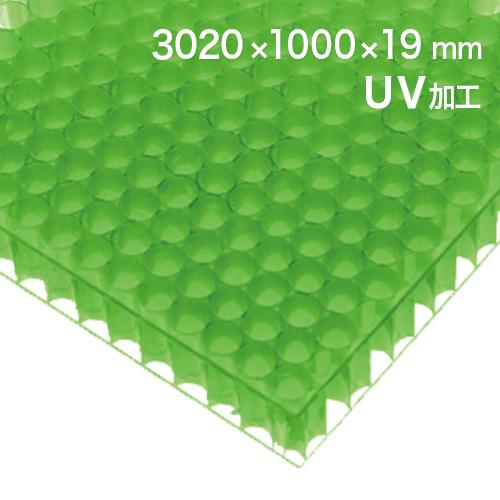 60%割引 ポリカーボネイトパネル グリーン透明・艶なし UV加工 3020×1000×19mm [NAB5019GR] ※アウトレット在庫限り ※ご注文受付後送料別途見積