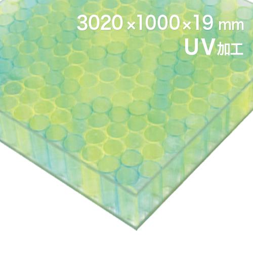 60%割引 ポリカーボネイトパネル イエロー+ブルー半透明・艶なし 3020×1000×19mm UV加工 [NAB5019YB] ※アウトレット在庫限り ※ご注文受付後送料別途見積