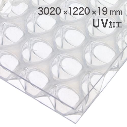 60%割引 ポリカーボネイトパネル 半透明・艶あり UV加工 3020×1220×19mm [NCB2019CL] ※アウトレット在庫限り ※ご注文受付後送料別途見積