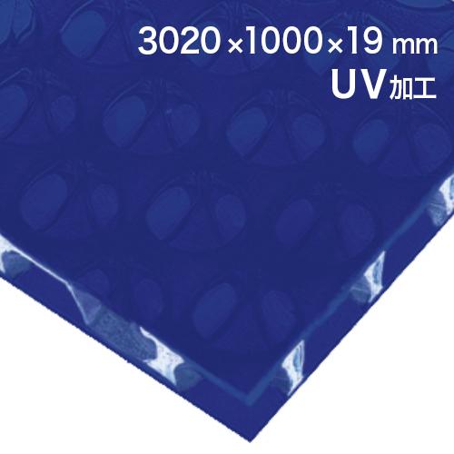 60%割引 ポリカーボネイトパネル ダークブルー半透明・艶あり UV加工 3020×1000×19mm [NCB3019DB] ※アウトレット在庫限り ※ご注文受付後送料別途見積
