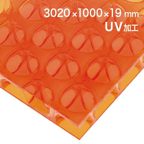 60%割引 ポリカーボネイトパネル オレンジ半透明・艶あり UV加工 3020×1000×19mm [NCB3019OR] ※アウトレット在庫限り ※ご注文受付後送料別途見積